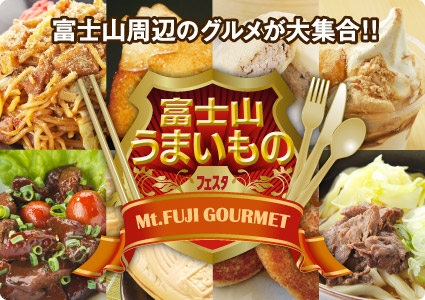 The finest foods from the Mt. Fuji region all in one area!!